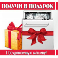 Акция посудомоечная машина в подарок